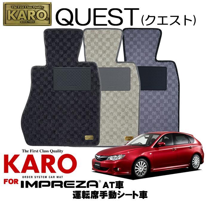 KARO カロ QUEST(クエスト) 2192 インプレッサ用フロアマット4点セット 【インプレッサ(GH系)/AT、運転席手動シート車】