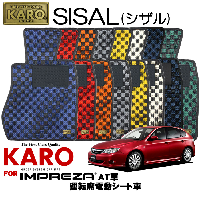 KARO カロ SISAL(シザル) 2658 インプレッサ用フロアマット4点セット 【インプレッサ(GH系)/AT、運転席電動シート車】