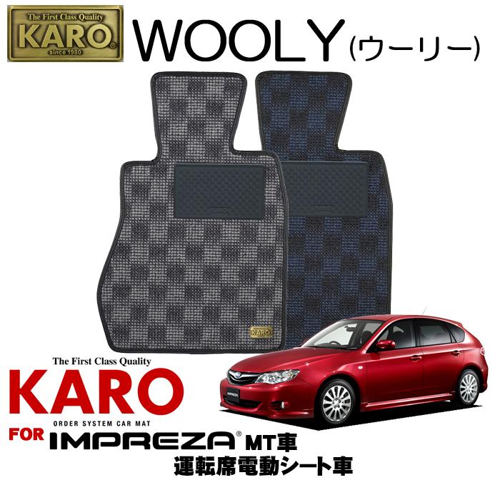 【3/10はエントリー+カードでP10倍】KARO カロ WOOLY(ウーリー) 2660 インプレッサ用フロアマット4点セット 【インプレッサ(GH系)/MT、運転席電動シート車】