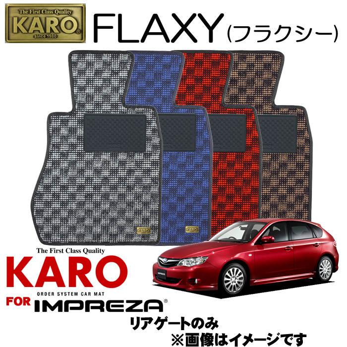 KARO カロ FLAXY(フラクシー) 2193インプレッサ用フロアマット【インプレッサ(GH系)/リアゲートのみ】