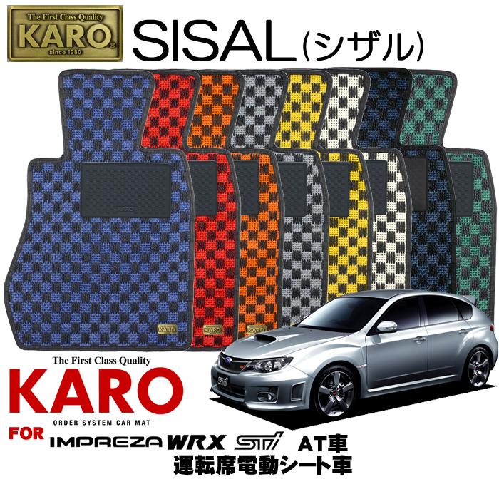 KARO カロ SISAL(シザル) 2928インプレッサWRX STI(H21/02~)用フロアマット4点セット【インプレッサWRX STI(GRF)/AT、運転席電動シート車】