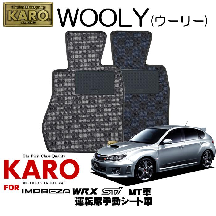 KARO カロ WOOLY(ウーリー) 2929インプレッサWRX STI(H19/10~)用フロアマット4点セット【インプレッサWRX STI(GRF)/MT、運転席手動シート車】
