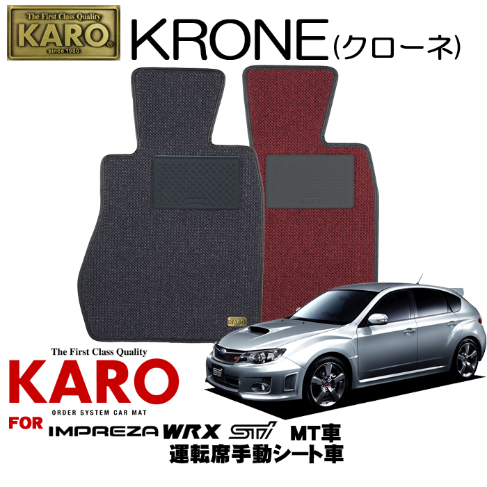 KARO カロ KRONE(クローネ) 2929 インプレッサWRX STI(H19/10~)用フロアマット4点セット 【インプレッサWRX STI(GRF)/MT、運転席手動シート車】