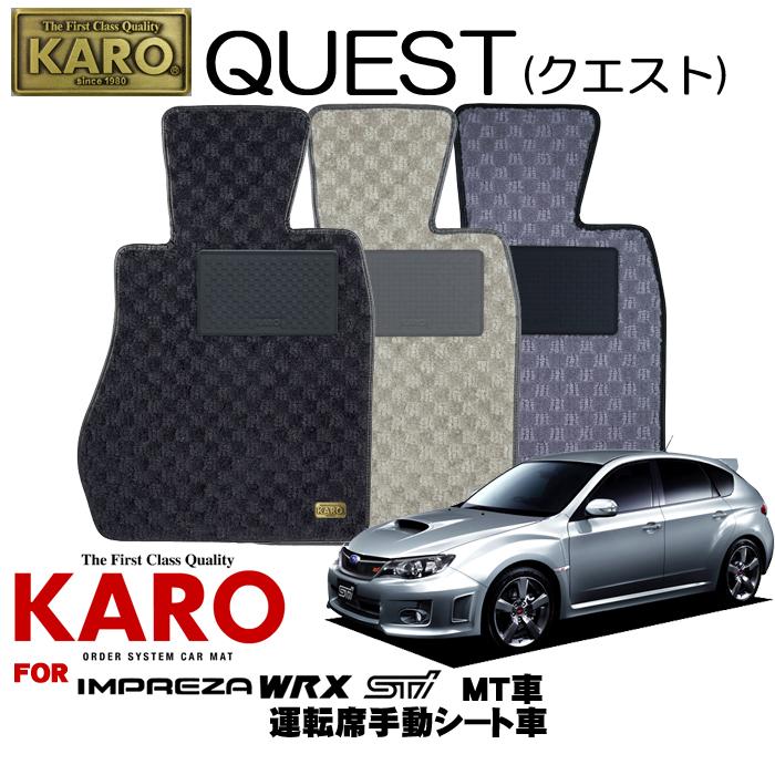 KARO カロ QUEST(クエスト) 2929インプレッサWRX STI(H19/10~)用フロアマット4点セット【インプレッサWRX STI(GRF)/MT、運転席手動シート車】