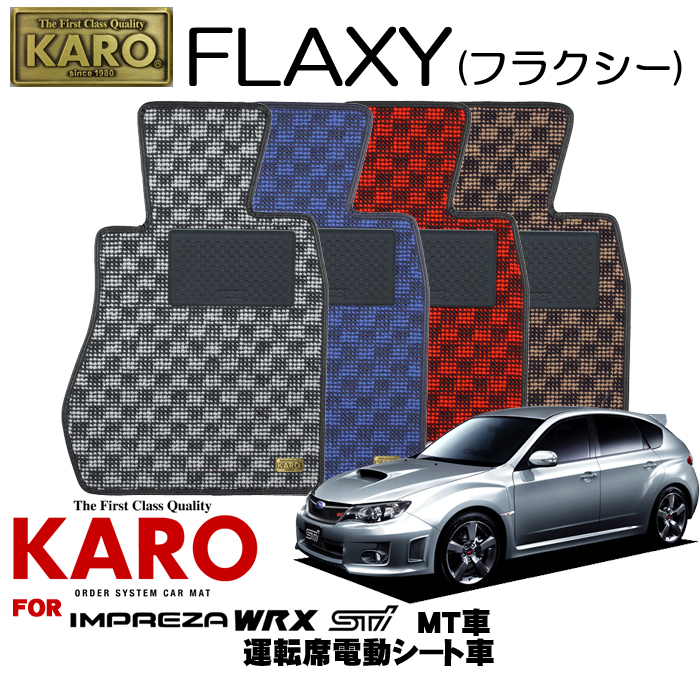 KARO カロ FLAXY(フラクシー) 2981 インプレッサWRX STI(H19/10~)用フロアマット4点セット 【インプレッサWRX STI(GRF)/MT、運転席電動シート車】