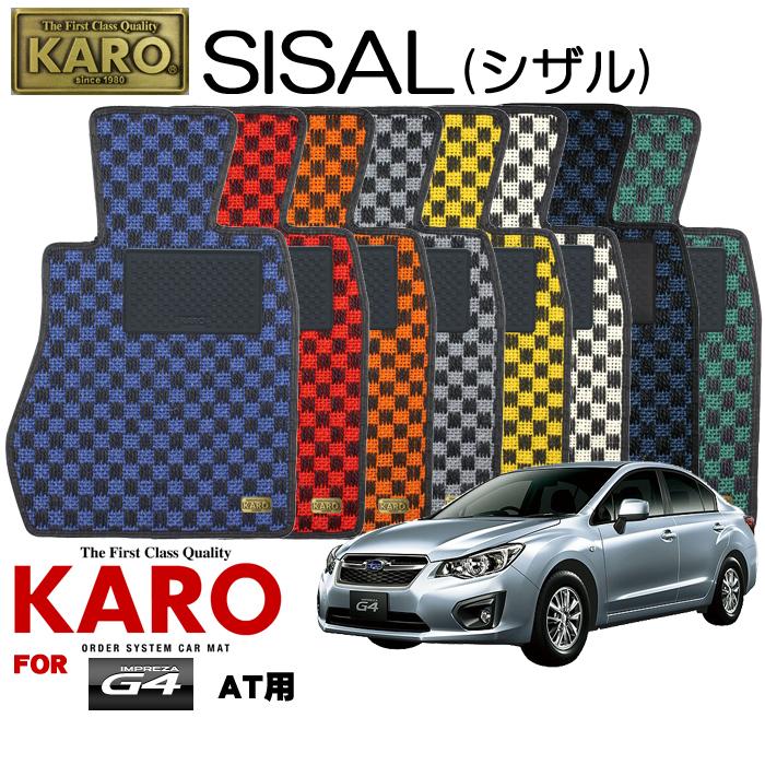 KARO カロ SISAL(シザル) 3133 インプレッサG4(H23/12~)用フロアマット4点セット 【インプレッサG4(GJ系)/AT車】