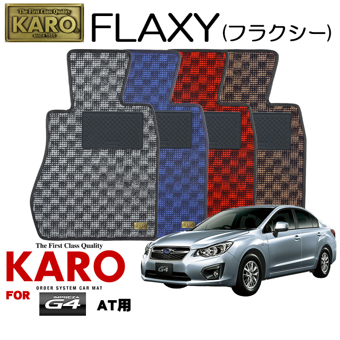 KARO カロ FLAXY(フラクシー) 3133 インプレッサG4(H23/12~)用フロアマット4点セット 【インプレッサG4(GJ系)/AT車】