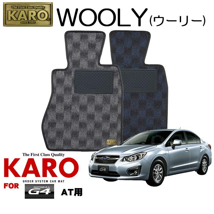 KARO カロ WOOLY(ウーリー) 3133 インプレッサG4(H23/12~)用フロアマット4点セット 【インプレッサG4(GJ系)/AT車】