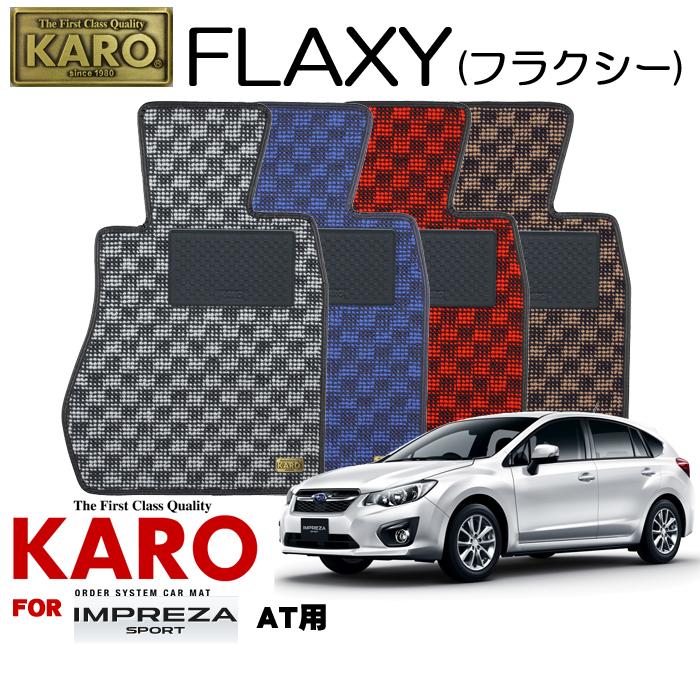 KARO カロ FLAXY(フラクシー) 3084 インプレッサスポーツ(H23/12~)用フロアマット4点セット 【インプレッサスポーツ(GP系)/AT車】