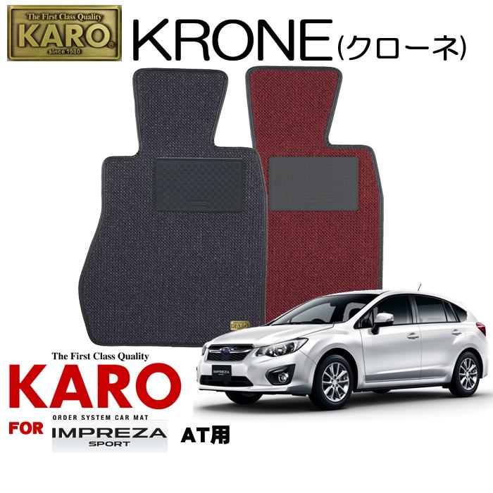 KARO カロ KRONE(クローネ) 3084 インプレッサスポーツ(H23/12~)用フロアマット4点セット 【インプレッサスポーツ(GP系)/AT車】