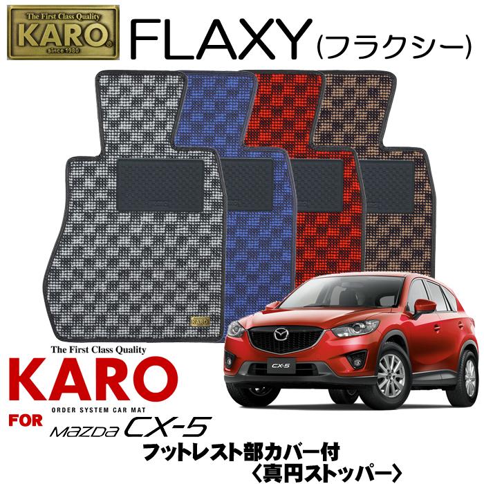 KARO カロ FLAXY(フラクシー) 3113 CX-5(H24/02~)用フロアマット4点セット 【CX-5(KE#FW、KE#AW)/フットレスト部カバー付(真円ストッパー)】