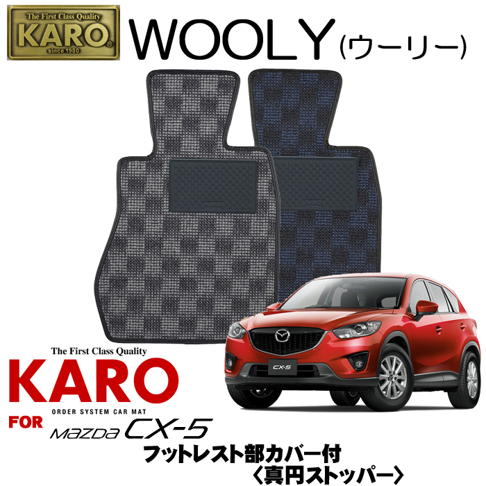 KARO カロ WOOLY(ウーリー) 3113CX-5(H24/02~)用フロアマット4点セット【CX-5(KE#FW、KE#AW)/フットレスト部カバー付(真円ストッパー)】