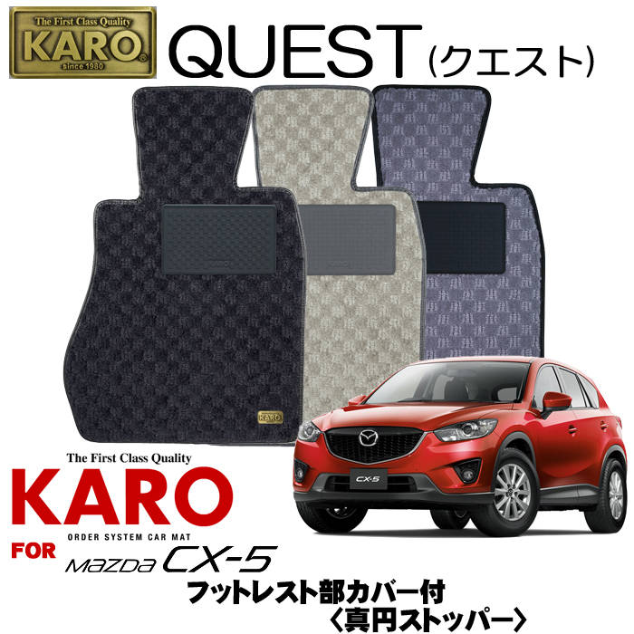 KARO カロ QUEST(クエスト) 3113 CX-5(H24/02~)用フロアマット4点セット 【CX-5(KE#FW、KE#AW)/フットレスト部カバー付(真円ストッパー)】