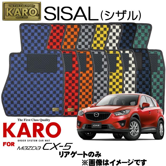 KARO カロ SISAL(シザル) 3114CX-5(H24/02~)用フロアマット【CX-5(KE#FW、KE#AW)/リアゲートのみ】