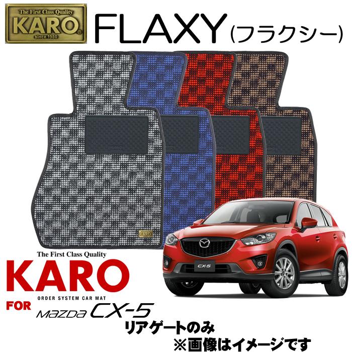 KARO カロ FLAXY(フラクシー) 3114 CX-5(H24/02~)用フロアマット 【CX-5(KE#FW、KE#AW)/リアゲートのみ】