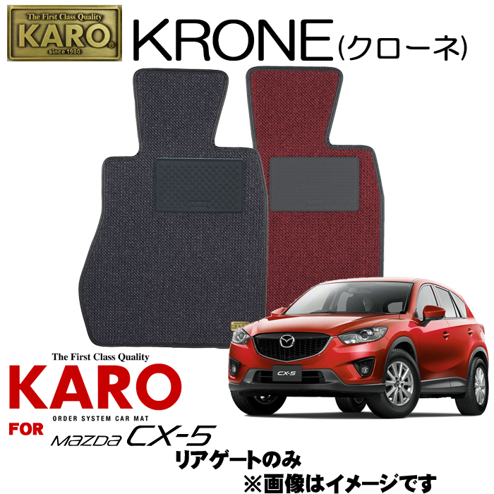 KARO カロ KRONE(クローネ) 3114CX-5(H24/02~)用フロアマット【CX-5(KE#FW、KE#AW)/リアゲートのみ】
