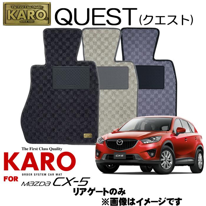 KARO カロ QUEST(クエスト) 3114CX-5(H24/02~)用フロアマット【CX-5(KE#FW、KE#AW)/リアゲートのみ】