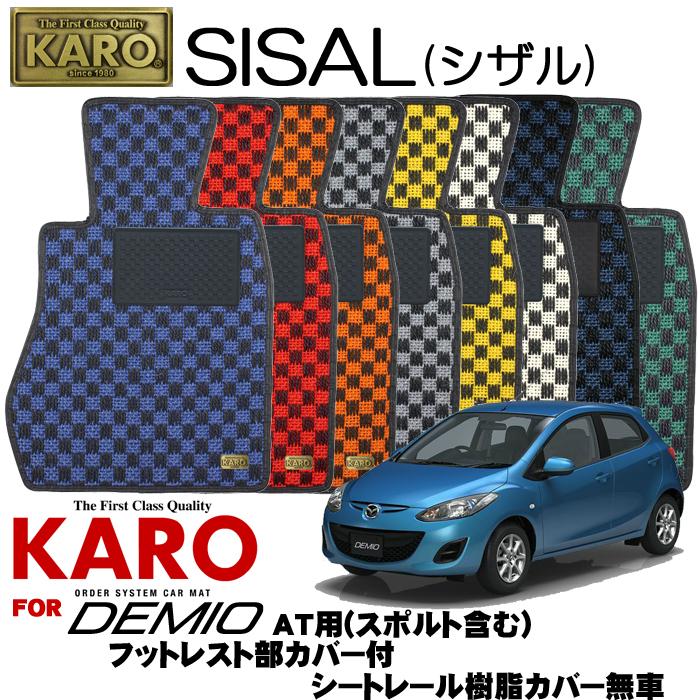 KARO カロ SISAL(シザル) 2225 デミオ(H19/07~H23/06)用フロアマット4点セット 【デミオ(DE#FS)/フットレスト部カバー付、シートレール樹脂カバー無、AT車(スポルト含む)】