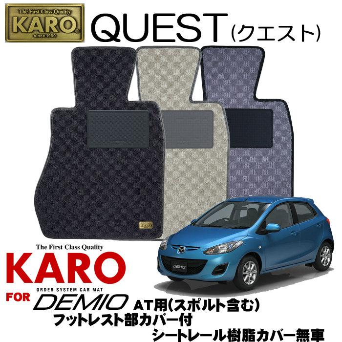 KARO カロ QUEST(クエスト) 2225デミオ(H19/07~H23/06)用フロアマット4点セット【デミオ(DE#FS)/フットレスト部カバー付、シートレール樹脂カバー無、AT車(スポルト含む)】