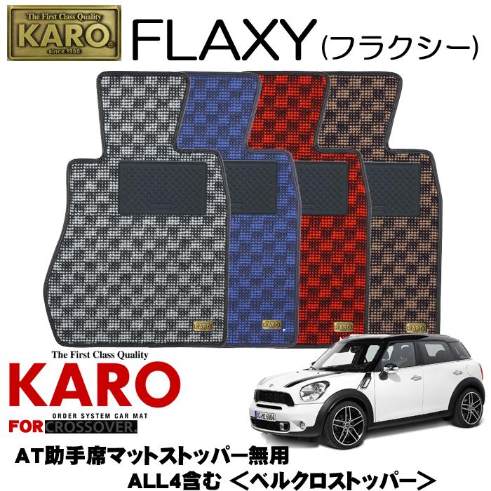 KARO カロ FLAXY(フラクシー) 2906MINI クロスオーバー用フロアマット 4点セットマットストッパー無車用【クロスオーバー(R60)AT右ハンドル用】