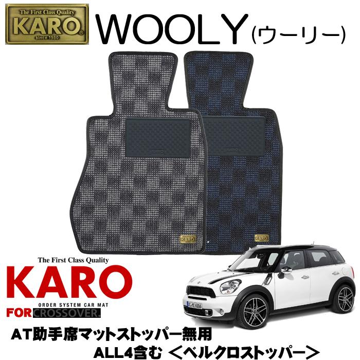 KARO カロ WOOLY(ウーリー) 2906MINI クロスオーバー用フロアマット 4点セットマットストッパー無車用【クロスオーバー(R60)AT右ハンドル用】