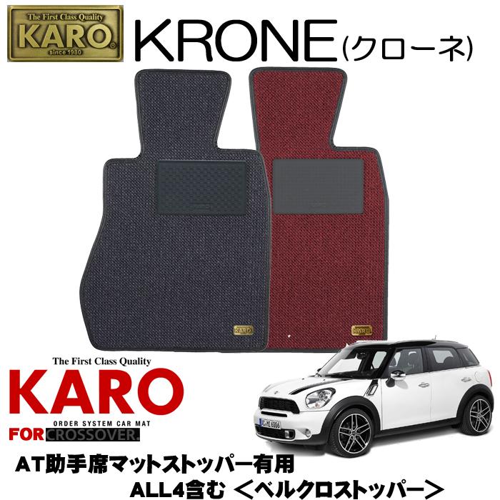 KARO カロ KRONE(クローネ) 3036 MINI クロスオーバー用フロアマット 4点セット マットストッパー有用 【クロスオーバー(R60)AT右ハンドル用】