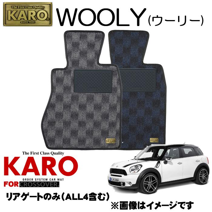 KARO カロ WOOLY(ウーリー) 2907 MINI クロスオーバー用フロアマット 【クロスオーバー(R60)AT右ハンドル用リアゲートのみ】