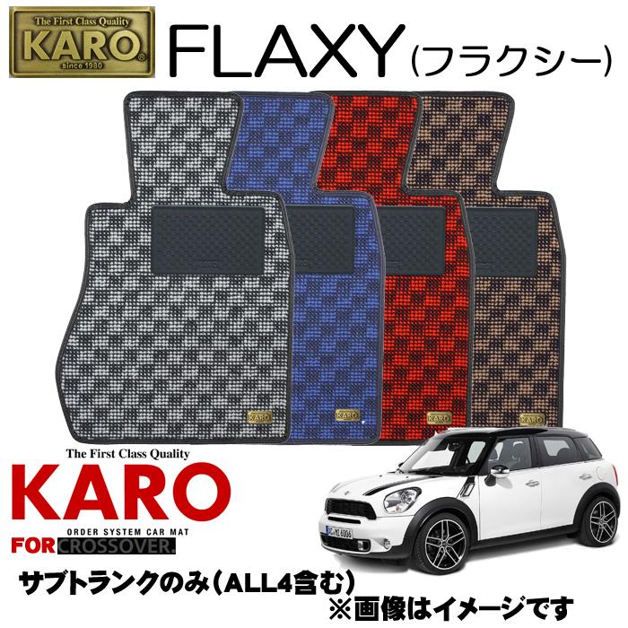 KARO カロ FLAXY(フラクシー) 2908MINI クロスオーバー用フロアマット【クロスオーバー(R60)AT右ハンドル用サブトランクのみ】