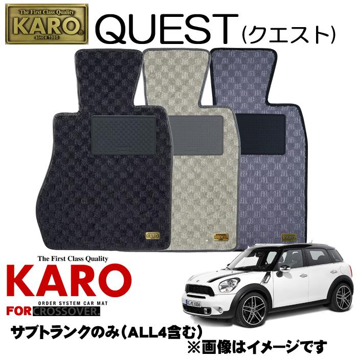 KARO カロ QUEST(クエスト) 2908 MINI クロスオーバー用フロアマット 【クロスオーバー(R60)AT右ハンドル用サブトランクのみ】