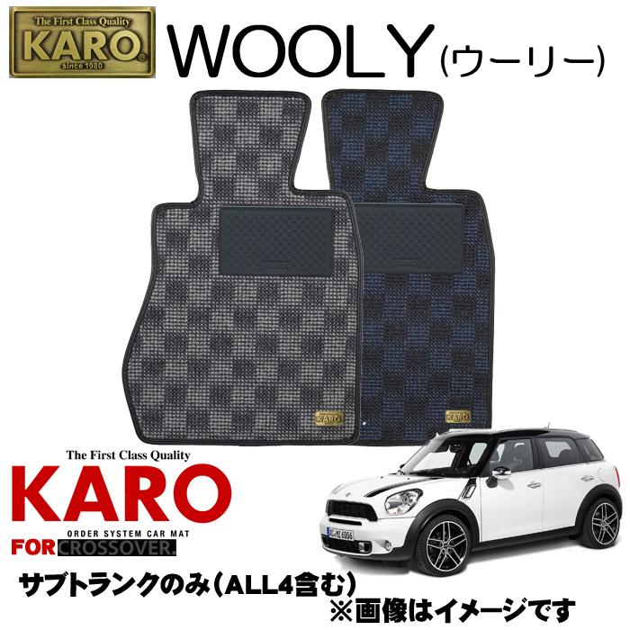 KARO カロ WOOLY(ウーリー) 2908MINI クロスオーバー用フロアマット【クロスオーバー(R60)AT右ハンドル用サブトランクのみ】