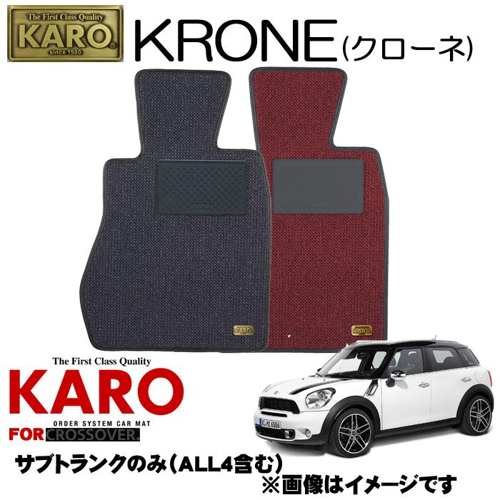 KARO カロ KRONE(クローネ) 2908 MINI クロスオーバー用フロアマット 【クロスオーバー(R60)AT右ハンドル用サブトランクのみ】