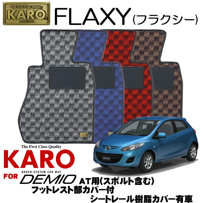 KARO カロ FLAXY(フラクシー) 2744デミオ(H19/07~)用フロアマット4点セット【デミオ(DE#FS)/フットレスト部カバー付、シートレール樹脂カバー有、AT車(スポルト含む)】