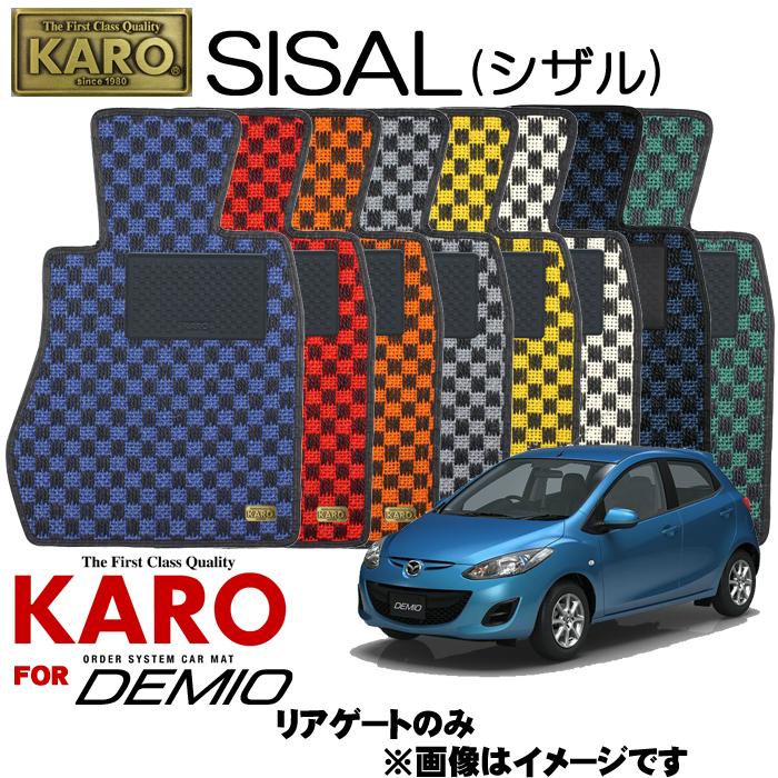 KARO カロ SISAL(シザル) 2226 デミオ(H19/07~)用フロアマット 【デミオ(DE#FS)/リアゲートのみ】