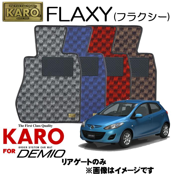KARO カロ FLAXY(フラクシー) 2226デミオ(H19/07~)用フロアマット【デミオ(DE#FS)/リアゲートのみ】