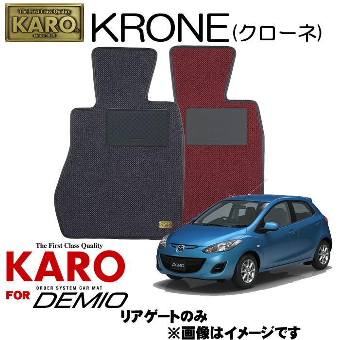 KARO カロ KRONE(クローネ) 2226デミオ(H19/07~)用フロアマット【デミオ(DE#FS)/リアゲートのみ】