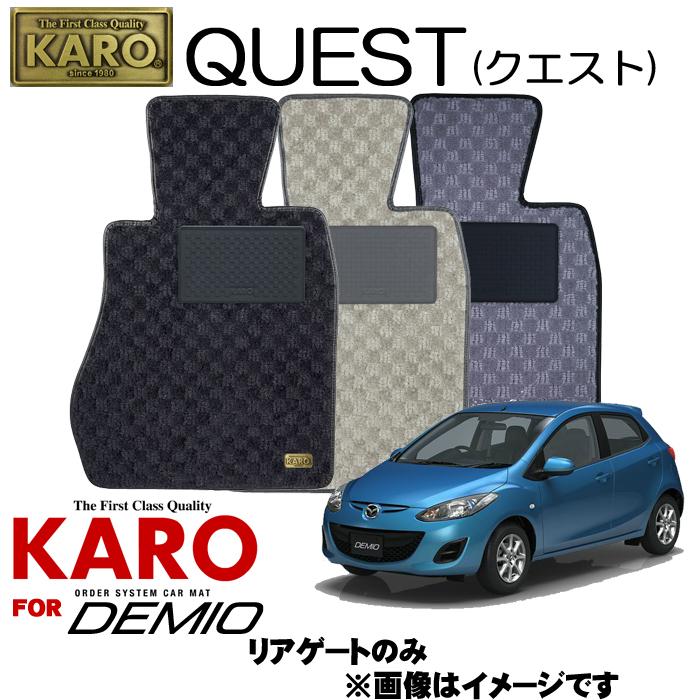 KARO カロ QUEST(クエスト) 2226 デミオ(H19/07~)用フロアマット 【デミオ(DE#FS)/リアゲートのみ】