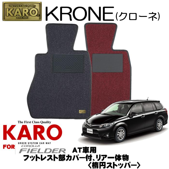 KARO カロ KRONE(クローネ) 3226 カローラフィールダー用フロアマット3点セット 【カローラフィールダー(ZRE、NZE16#G)/フットレスト部カバー付、リア一体物、AT車(楕円ストッパー)】