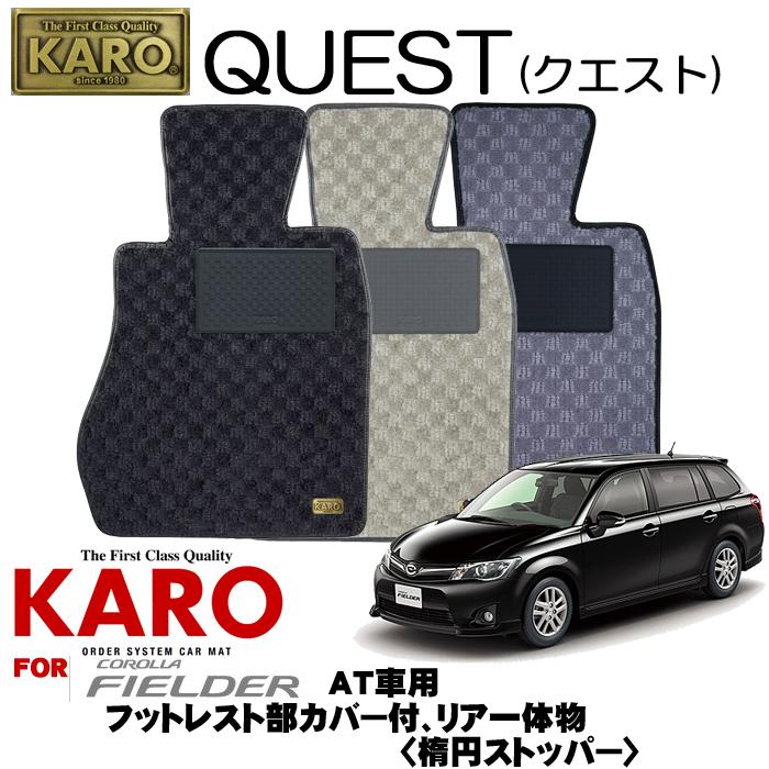 KARO カロ QUEST(クエスト) 3226カローラフィールダー用フロアマット3点セット【カローラフィールダー(ZRE、NZE16#G)/フットレスト部カバー付、リア一体物、AT車(楕円ストッパー)】