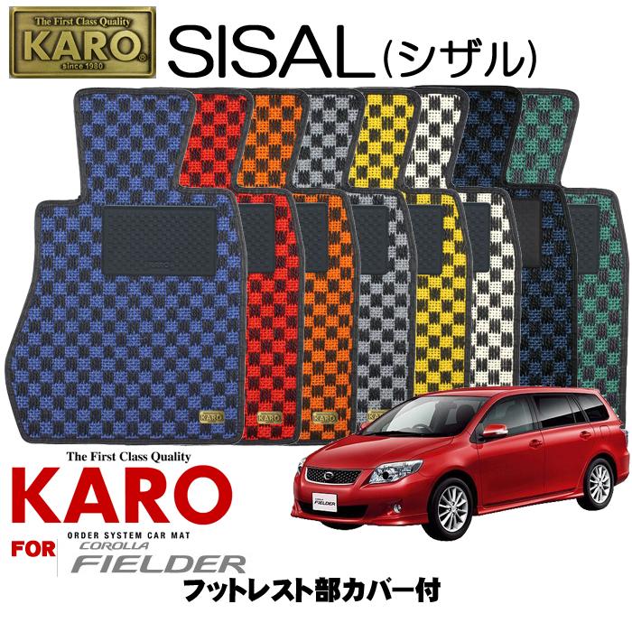 KARO カロ SISAL(シザル) 2132 カローラフィールダー用フロアマット4点セット 【カローラフィールダー(ZRE、NZE14#G)/フットレスト部カバー付】