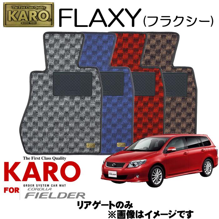 KARO カロ FLAXY(フラクシー) 2133 カローラフィールダー用フロアマット 【カローラフィールダー(ZRE、NZE14#G)/リアゲートのみ】