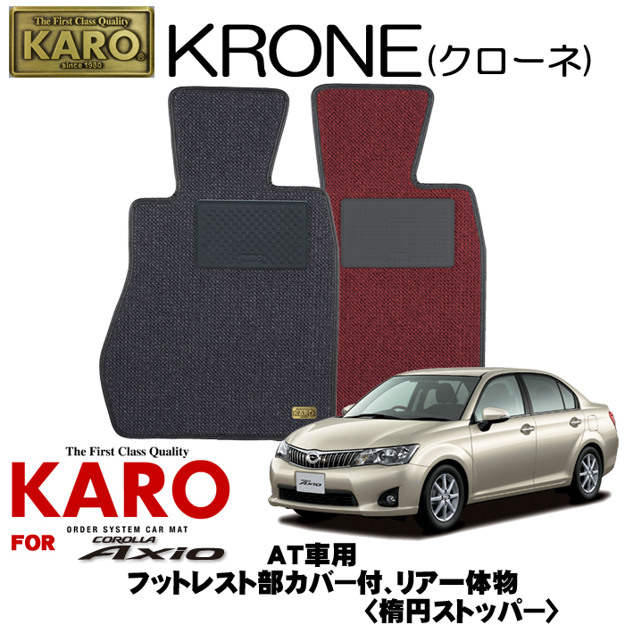 KARO カロ KRONE(クローネ) 3225カローラアクシオ用フロアマット3点セット【カローラアクシオ(NRE、NZE16#)/フットレスト部カバー付、リア一体物、AT車(楕円ストッパー)】