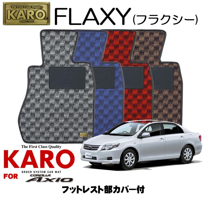 KARO カロ FLAXY(フラクシー) 2131 カローラアクシオ用フロアマット4点セット 【カローラアクシオ(ZRE、NZE14#)/フットレスト部カバー付】