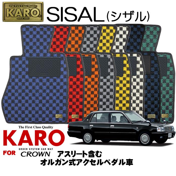KARO カロ SISAL(シザル) 2282クラウン用フロアマット4点セット【クラウン(GRS20#)/オルガン式アクセルペダル車(アスリート含む)】