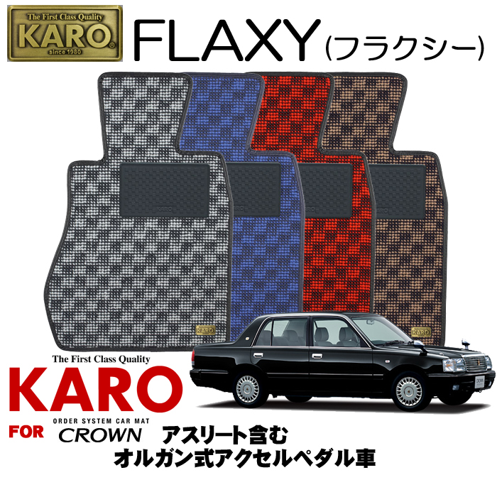 【3/10はエントリー+カードでP10倍】KARO カロ FLAXY(フラクシー) 2282 クラウン用フロアマット4点セット 【クラウン(GRS20#)/オルガン式アクセルペダル車(アスリート含む)】