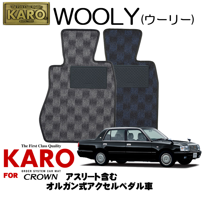 KARO カロ WOOLY(ウーリー) 2282クラウン用フロアマット4点セット【クラウン(GRS20#)/オルガン式アクセルペダル車(アスリート含む)】