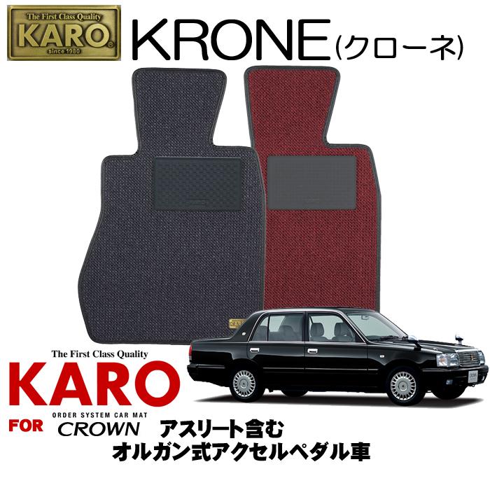 KARO カロ KRONE(クローネ) 2282クラウン用フロアマット4点セット【クラウン(GRS20#)/オルガン式アクセルペダル車(アスリート含む)】