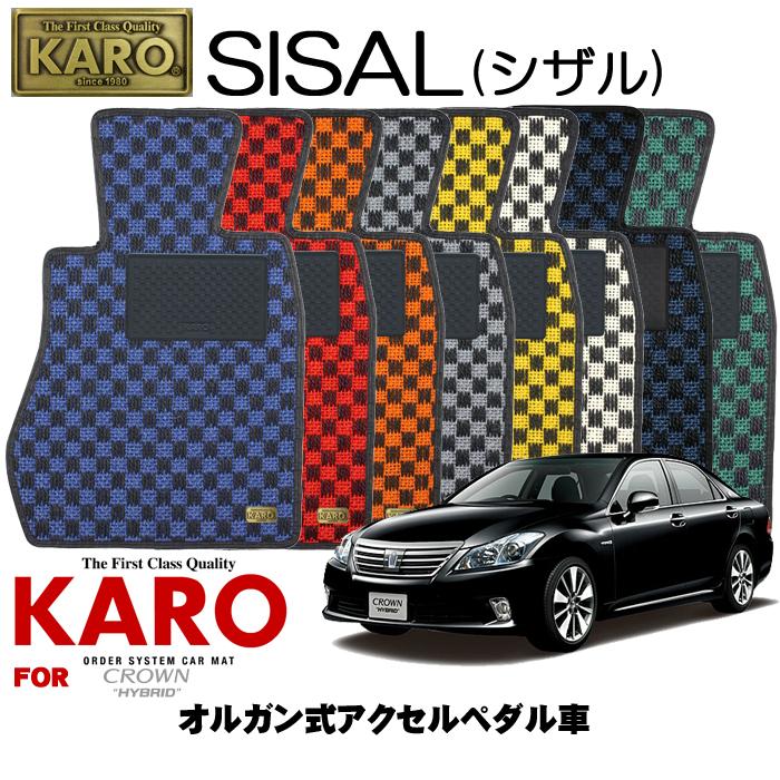 KARO カロ SISAL(シザル) 2305 クラウンハイブリッド用フロアマット4点セット 【クラウンハイブリッド(GWS204)/オルガン式アクセルペダル車】