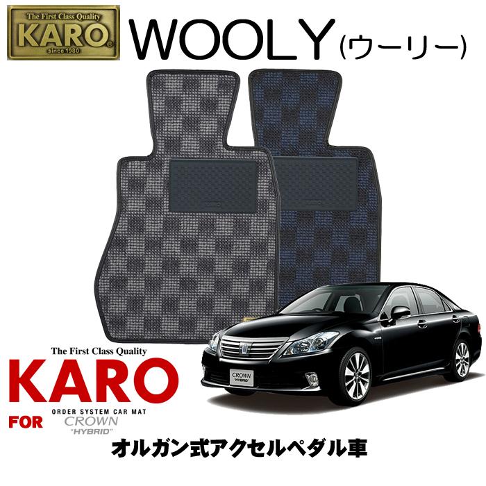 KARO カロ WOOLY(ウーリー) 2305 クラウンハイブリッド用フロアマット4点セット 【クラウンハイブリッド(GWS204)/オルガン式アクセルペダル車】