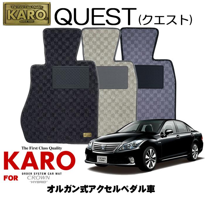 KARO カロ QUEST(クエスト) 2305クラウンハイブリッド用フロアマット4点セット【クラウンハイブリッド(GWS204)/オルガン式アクセルペダル車】