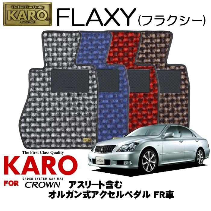 KARO カロ FLAXY(フラクシー) 1912 クラウン用フロアマット4点セット 【クラウン(GRS18#)/オルガン式アクセルペダル FR車(アスリート含む)】